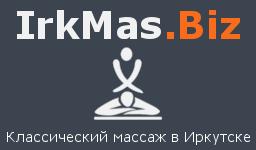 Иркутск массаж позвоночника
